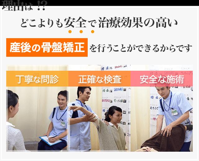 どこよりも安全で治療効果の高い産後骨盤矯正を行うことができるからです